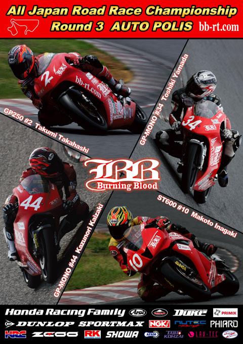全日本ロードレース第3戦用 チームポスター