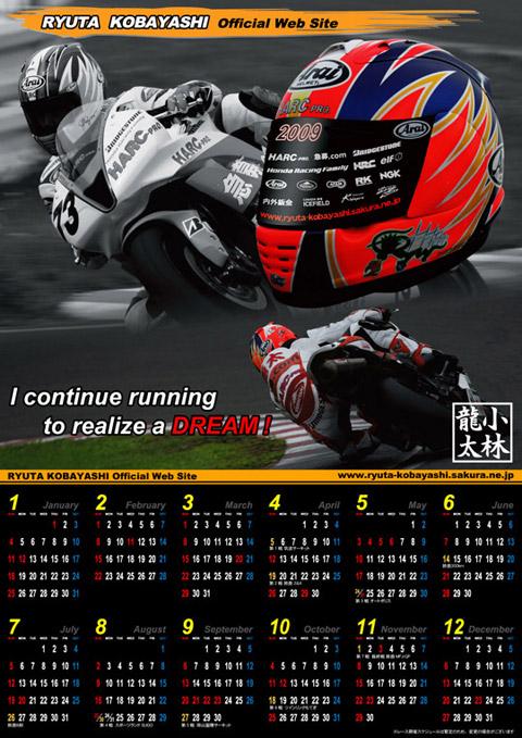 小林龍太選手のポスターカレンダー