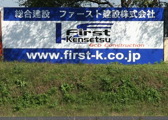 10first_sign01.jpg