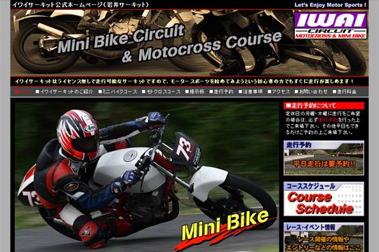 10iwai_web01.jpg