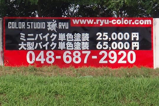 10ryu_sign01.jpg