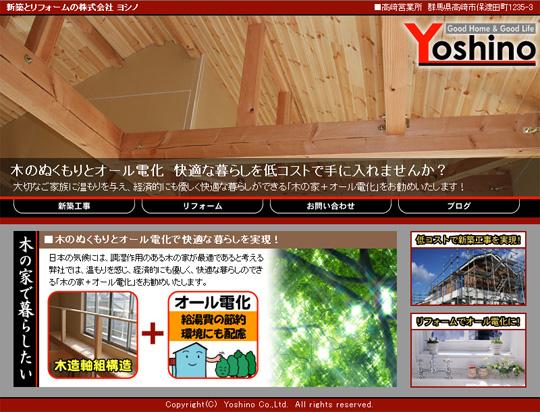 10yoshino_web01.jpg