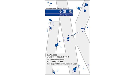 小室旭選手の名刺デザイン