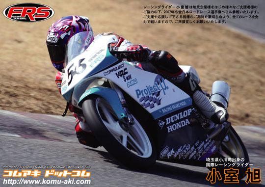 komuaki_pf05.jpg