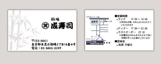narizushi01.jpg