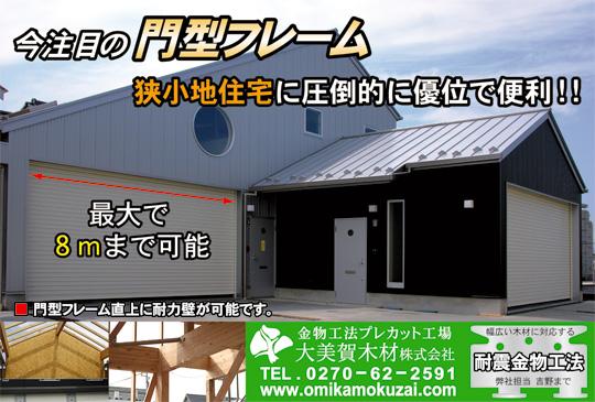 大美賀木材様ダイレクトメール