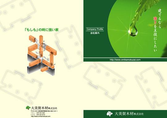 omika_cp01.jpg