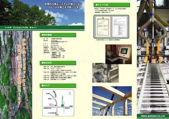 omika_cp02.jpg
