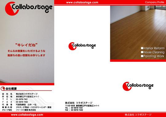 三つ折り会社案内パンフレットの表面デザイン