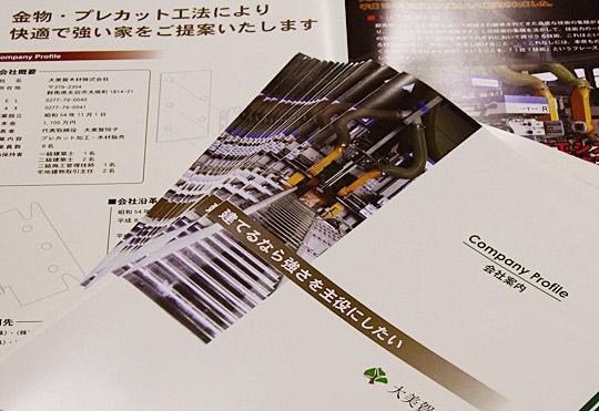 大美賀木材(株)様 会社案内パンフレット製作