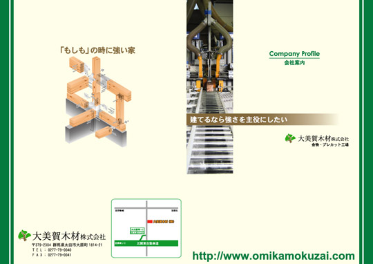 大美賀木材(株)様 会社案内パンフレット表紙デザイン
