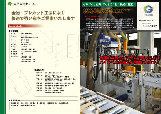 大美賀木材(株)様 会社案内パンフレット中面のデザイン