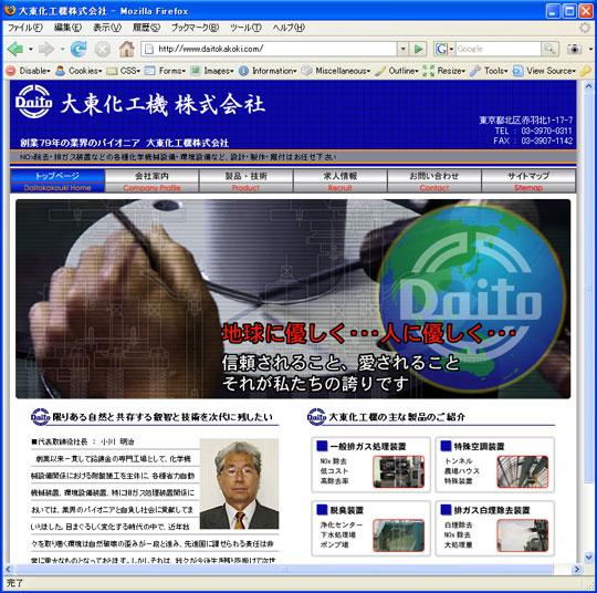 大東化工機株式会社様のホームページ製作