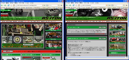 RS-ITOH ホームページ