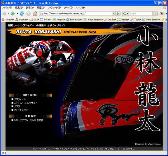 小林龍太 公式ウェブサイト